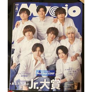 Myojo 4月号(音楽/芸能)