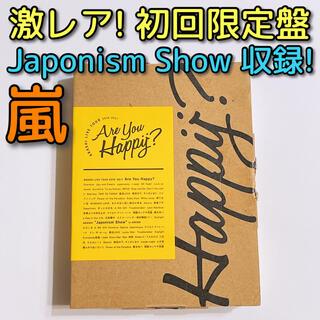 嵐 - 嵐 LIVE TOUR Are You Happy? 初回限定盤 美品! DVD