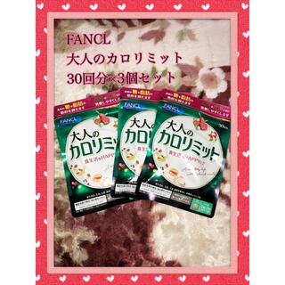 FANCL - 新品☆未使用 FANCL ファンケル 大人のカロリミット 30回分×3個