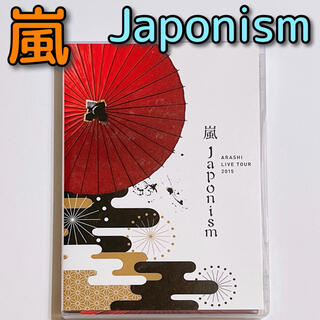 嵐 - 嵐 LIVE 2015 Japonism DVD 通常盤 美品! 大野智 櫻井翔