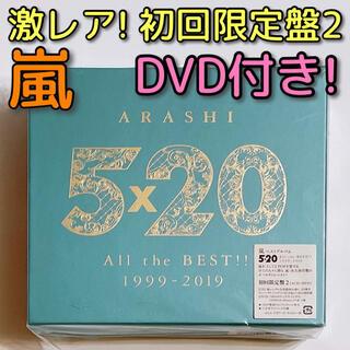 アラシ(嵐)の嵐 5×20 All the BEST!! 初回限定盤2 CD DVD 美品!(ポップス/ロック(邦楽))