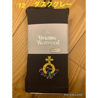 ヴィヴィアンウエストウッド(Vivienne Westwood)の新品ヴィヴィアンウェストウッドレギンス ダスクグレー(レギンス/スパッツ)