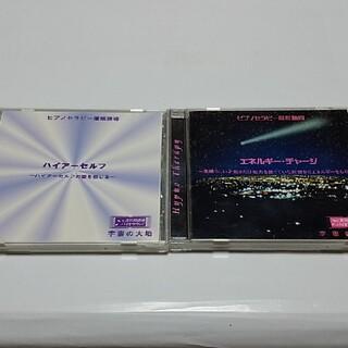 ヒプノセラピー エネルギーチャージ  ハイアーセルフ  CD2枚   (ヒーリング/ニューエイジ)