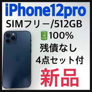 Apple - 新品 iPhone 12 pro パシフィックブルー 512 GB SIMフリー