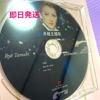 宝塚 月組 桜嵐記 カスタマイズCD キャトルレーヴ 珠城りょう 宝塚大劇場