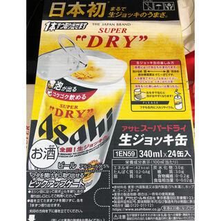 アサヒ - 【プチプチ梱包】生ジョッキ缶×24缶 1ケース アサヒスーパードライ