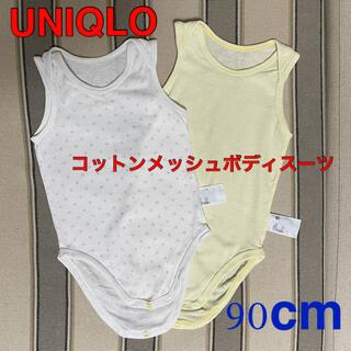 ユニクロ(UNIQLO)のUNIQLO コットンメッシュインナーボディスーツ 90cm(下着)