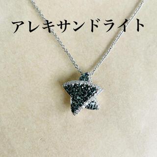 アレキサンドライト ダイヤ ネックレス