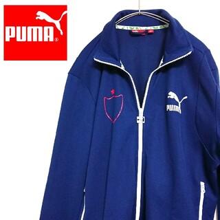 プーマ(PUMA)のPUMA プーマ トラックジャケット 紺 & 赤色 ワンポイントロゴ  ジャージ(ジャージ)