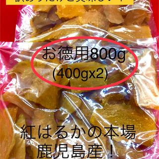 紅はるか 干し芋 お徳用 800g(菓子/デザート)