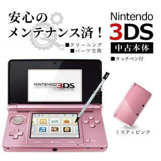 ニンテンドー3DS(ニンテンドー3DS)の安心の整備済み!◆任天堂3DS 中古本体◆ミスティピンク◆31(携帯用ゲーム機本体)