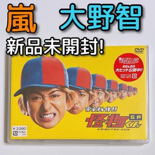 嵐 - 怪物くん 完全新作スペシャル!! DVD 新品未開封! 嵐 大野智 松岡昌宏