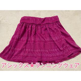 アシックス(asics)のアシックス★ランニングスカート(ウォーキング)