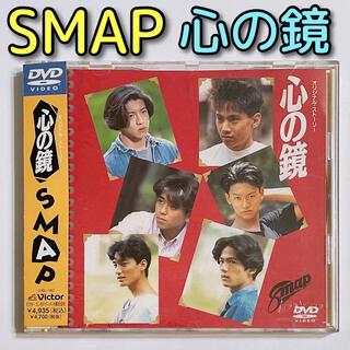 SMAP - SMAP 心の鏡  中居正広 木村拓哉 草彅剛 香取慎吾 稲垣吾郎 森且行