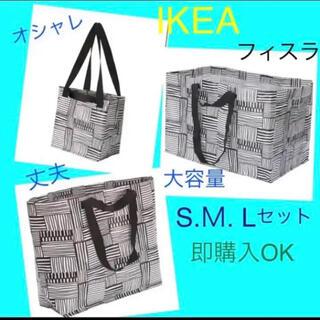 イケア(IKEA)のIKEA FISSLA フィスラ SML 3枚セット 即購入OK⭐︎(収納/キッチン雑貨)