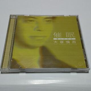 催眠 癒しの方法 CD   大塚慎吾(ヒーリング/ニューエイジ)