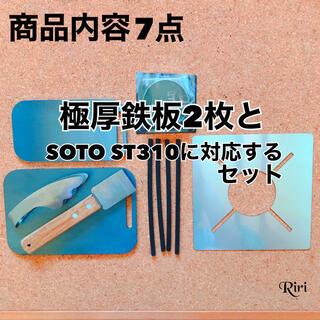 極厚鉄板/ メスティン収納/ラージ/ スモール/SOTO/遮熱板/7点セット