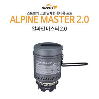 KOVEA  ALPINE Master2.0 コベア アルパインマスター