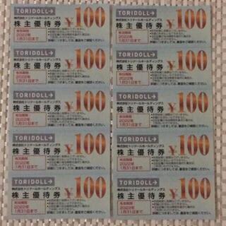 トリドール 株主優待 1000円分 丸亀製麺 肉のヤマキ商店 2022.1末期限(フード/ドリンク券)