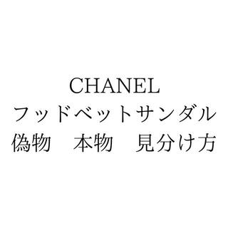 CHANEL - 注意喚起🚨被害者が減りますように!CHANEL フッドベッドサンダル