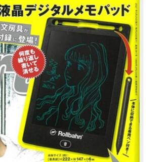 宝島社 - 雑誌付録:ロルバーン 繰り返し書ける!電子文房具「デジタルメモパッド」