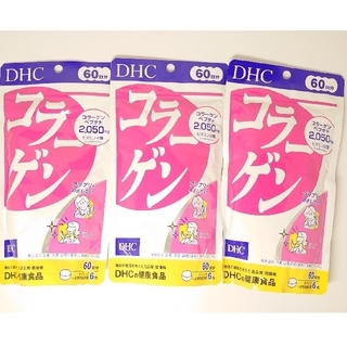 DHC - DHC コラーゲン 60日 ☓3袋 180日分