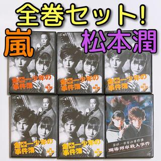 嵐 - 金田一少年の事件簿 DVD 全巻セット! 美品! 魔術列車殺人事件 嵐 松本潤