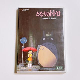 ジブリ(ジブリ)のとなりのトトロ デジタルリマスター版 DVD 特典ディスクのみ ケース付き!(アニメ)