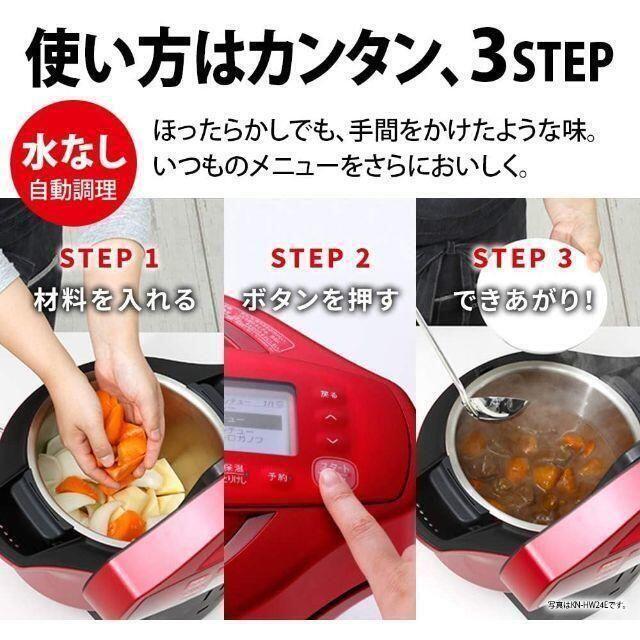 ホットクック KN-HW24F-W 水なし自動調理鍋 HEALSIO スマホ/家電/カメラの調理家電(調理機器)の商品写真