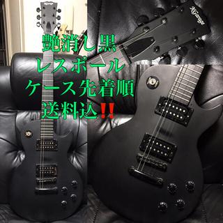 格安レスポール送料込ギター艶消し黒ケース先着順 音出し確認済み初心者やカスタムに(エレキギター)