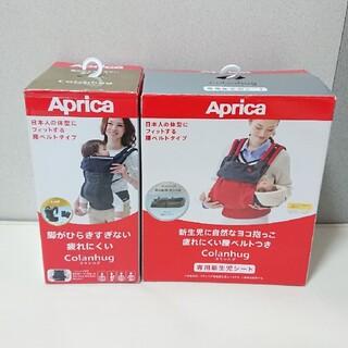 Aprica - 【美品】Aprica アップリカ 抱っこ紐 コランハグ 新生児シートつき