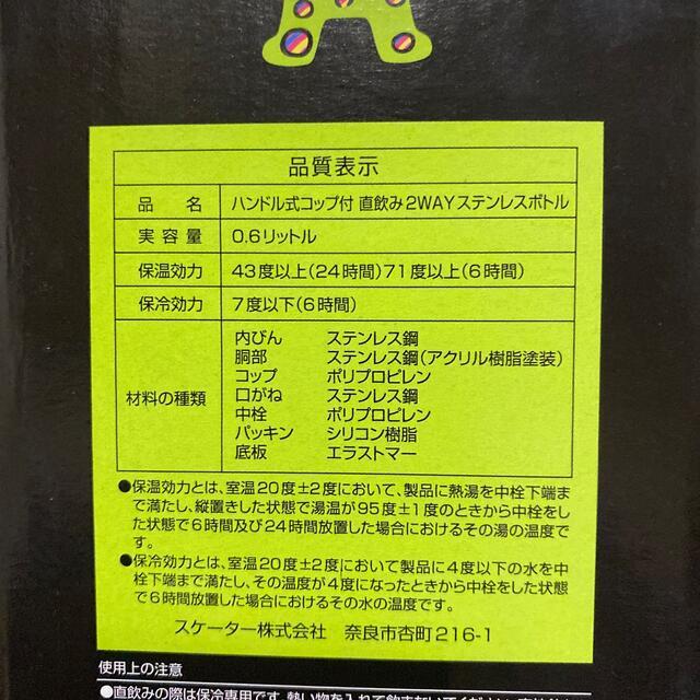HYSTERIC MINI(ヒステリックミニ)の❌売り切れ❌19.👾ステンレスボトル(水筒) キッズ/ベビー/マタニティのキッズ/ベビー/マタニティ その他(その他)の商品写真