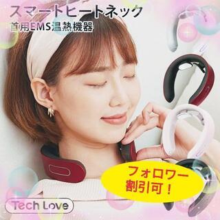 【新品】スマートヒートネック(TL101A)色:ホワイト(マッサージ機)