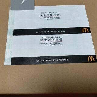 マクドナルド 株主優待 2冊(フード/ドリンク券)