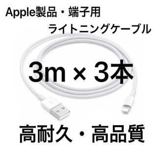 純正品質 同等品 ライトニングケーブル3m 3本 Apple iphone充電器