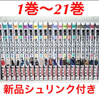 東京卍リベンジャーズ コミックス 漫画 全巻 セット 1巻〜21巻