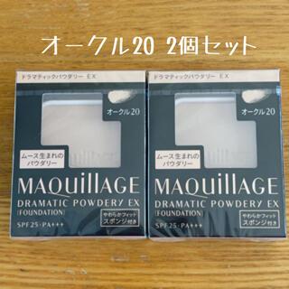マキアージュ(MAQuillAGE)のマキアージュ ファンデーション オークル20 2個セット(ファンデーション)