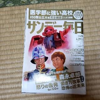 サンデー毎日 2018年 4/29号(ニュース/総合)