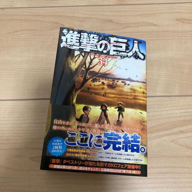 講談社(コウダンシャ)の進撃の巨人 全巻 エンタメ/ホビーの漫画(全巻セット)の商品写真