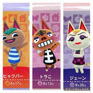 ニンテンドースイッチ(Nintendo Switch)のどうぶつの森 amiibo カード アミーボ  猫(カード)
