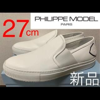 PHILIPPE MODEL - 新品❗️フィリップモデル  レザースリッポン ホワイト  27cm