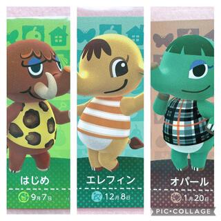 ニンテンドースイッチ(Nintendo Switch)のどうぶつの森 amiibo カード アミーボ  象(カード)