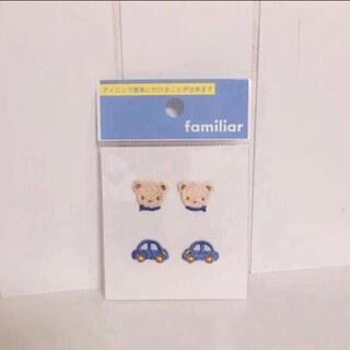 ファミリア(familiar)のファミリア ♡ アイロンワッペン(その他)