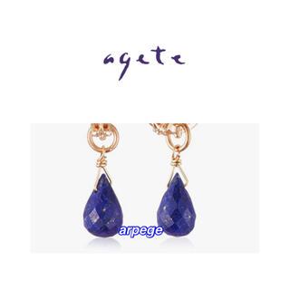 agete - agete K10 ラピスラズリ チャーム * ピアス イヤリング
