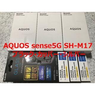 アクオス(AQUOS)の新品☆AQUOS sense5G SH-M17 ブラック・カッパー・シルバー(スマートフォン本体)