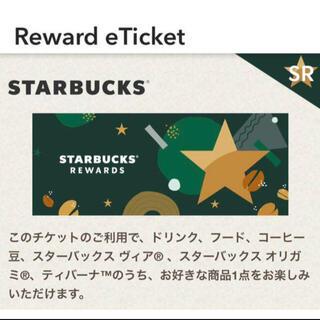 スターバックスコーヒー(Starbucks Coffee)のスターバックス リワードチケット3枚(フード/ドリンク券)