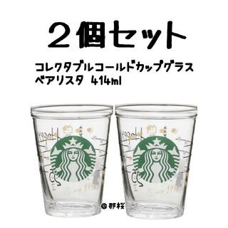 Starbucks Coffee - ♡2点セット♡ スタバ コレクタブル コールドカップ グラス ベアリスタ
