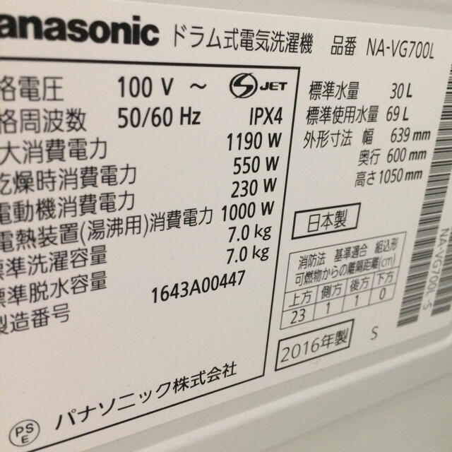 Panasonic(パナソニック)のもも様専用【今週末限定大幅値下げ】パナソニック ドラム式洗濯機NA-VG700L スマホ/家電/カメラの生活家電(洗濯機)の商品写真