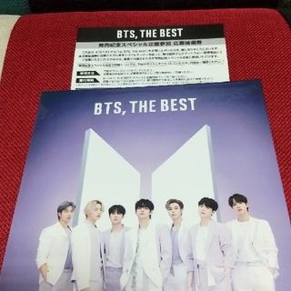 ボウダンショウネンダン(防弾少年団(BTS))のBTS THE BEST 応募抽選券 シリアルナンバー(K-POP/アジア)