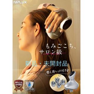 NIPLUX HEAD SPA 予備アタッチメント8個付(マッサージ機)